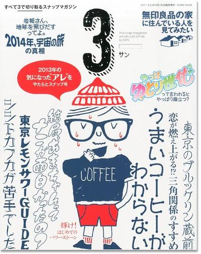 12月14日(土)発売 徳間書店「3(SAN)」に掲載!