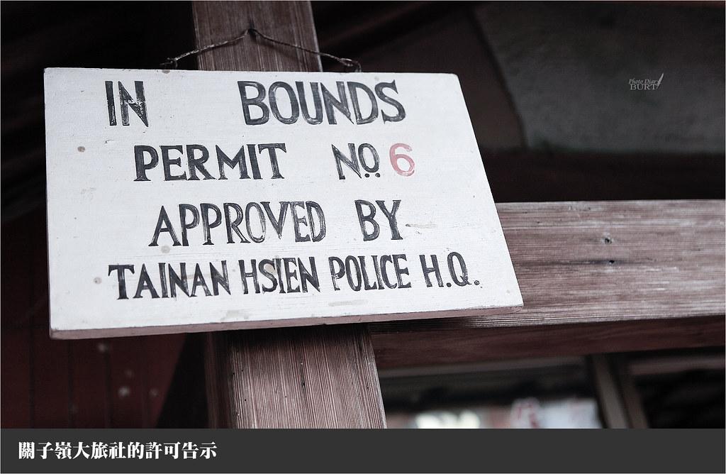 關子嶺大旅社的許可告示