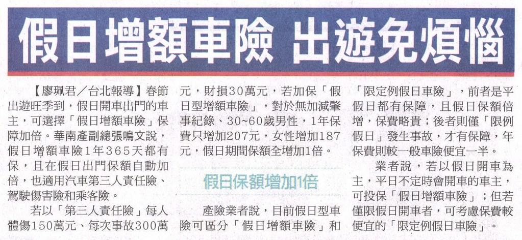 20140126[蘋果日報]假日增額車險 出遊免煩惱
