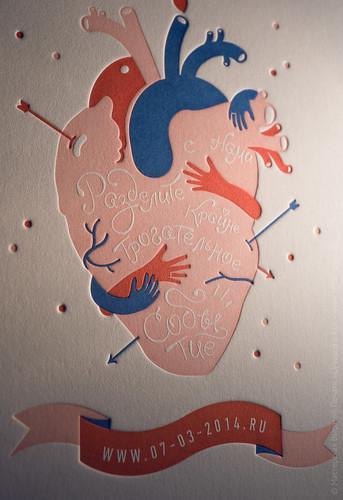 heart-visokaya-pechat-priglasheniye-3