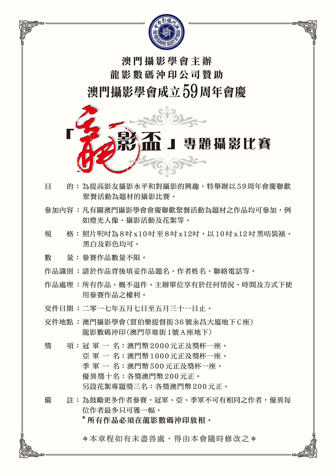 59周年會慶-龍影盃