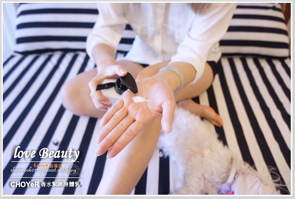 CHOYeR厭世不羈 香水緊緻身體乳 - 09