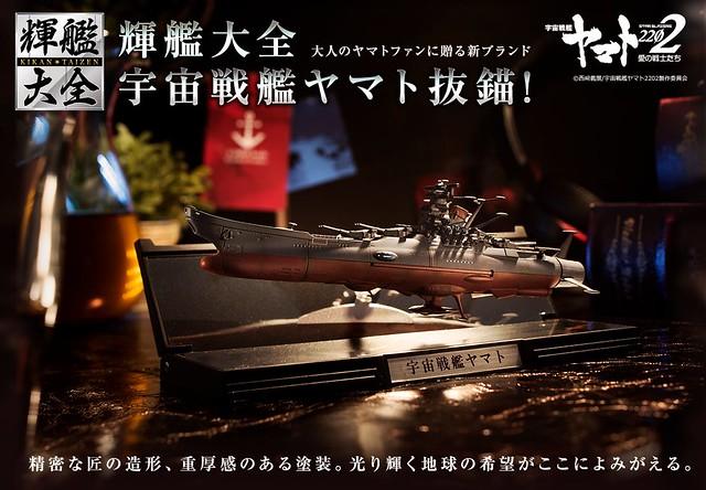 輝艦大全《宇宙戰艦大和號2202 愛的戰士們》 1/2000 宇宙戦艦ヤマト 塗裝完成品