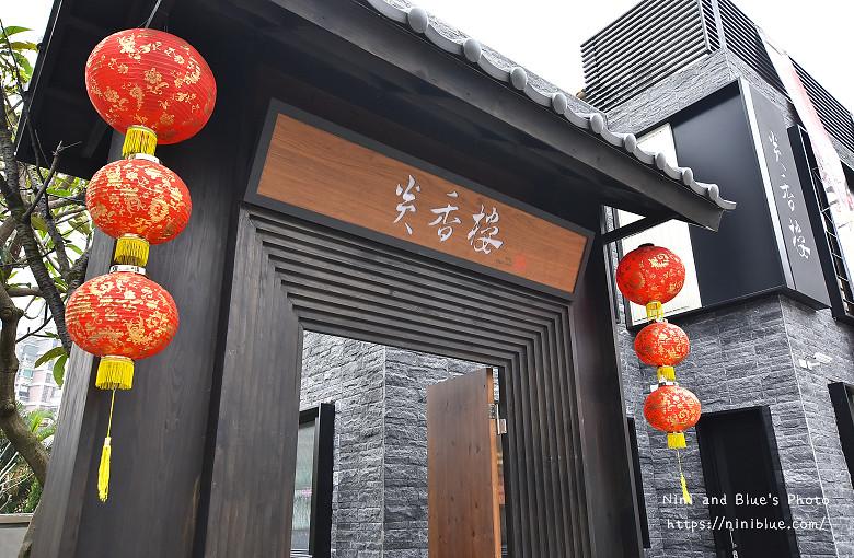 台中港點海鮮炎香樓下午茶02