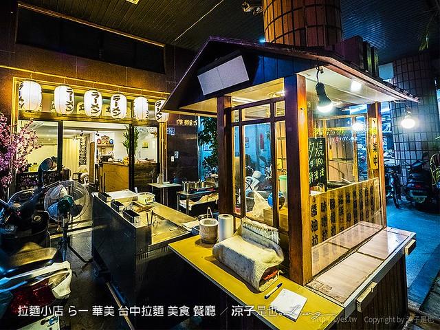 拉麵小店 らー麺 華美 台中拉麵 美食 餐廳 1