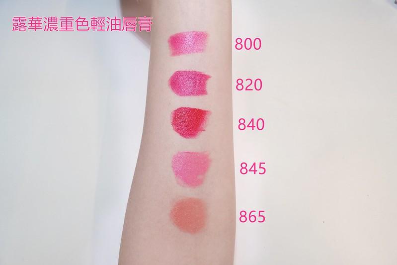 10重色輕油唇膏2