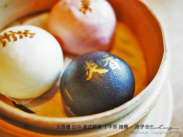 炎香樓 台中 港式飲茶 下午茶 推薦 60