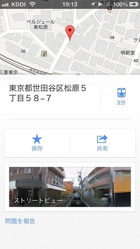 Google Mapsのピン