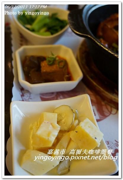 嘉義市_高爾夫咖啡簡餐20130612_DSC04276