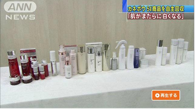 肌がまだらに白く…カネボウ化粧品54品目自主回収 - Mozilla Firefox 04.07.2013 165702