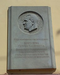 Photo of Stone plaque number 12900