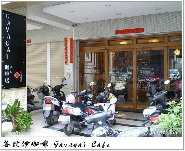 【口碑券之八十九】各比伊咖啡Gavagai Café-餐點限價免費體驗