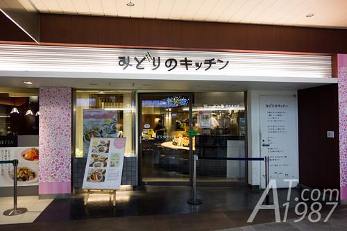 Midori Canteen