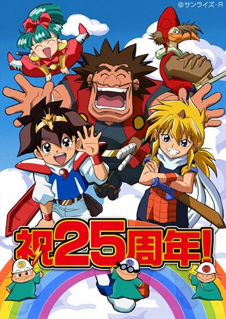 130827 - 慶祝誕生25週年、經典奇幻冒險動畫《魔神英雄傳 & 真 魔神英雄傳》將在12/18推出藍光典藏版!
