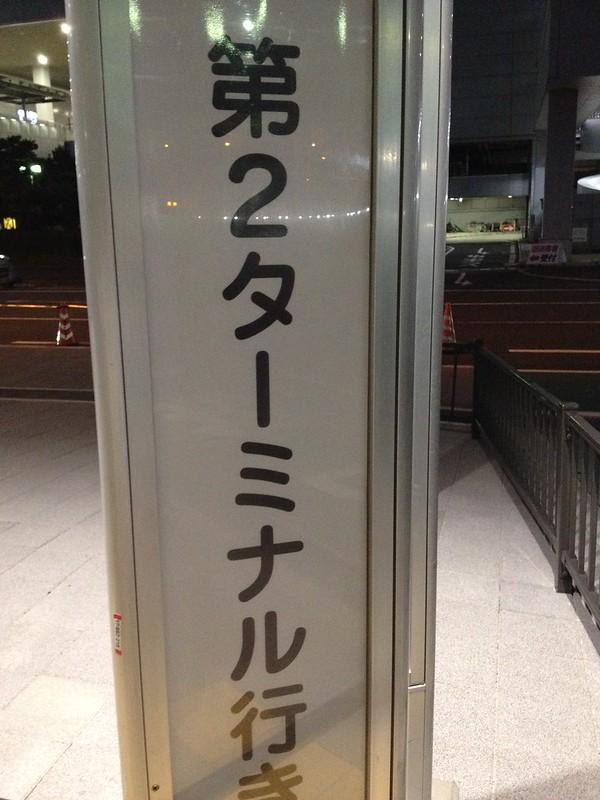 第2ターミナル行きバス乗り場 by haruhiko_iyota