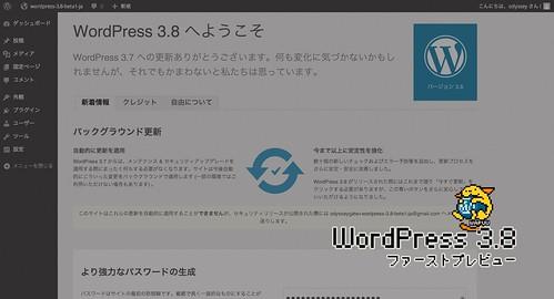 WordPress 3.8 ファーストプレビュー