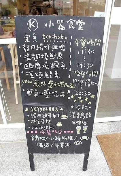 台北小器食堂02