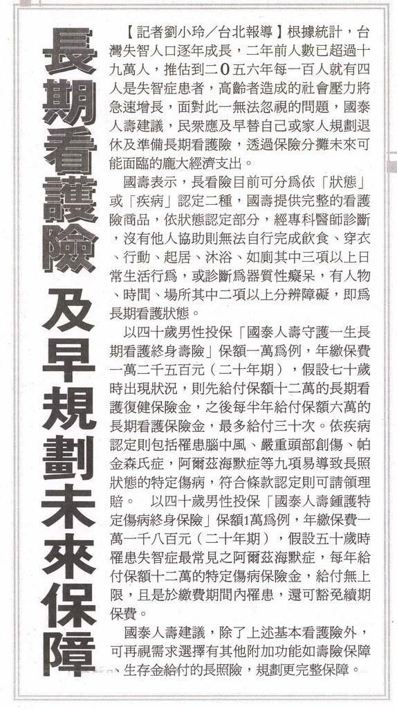 20131223[台灣新生報]長期看護險 及早規劃未來保障