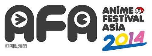 AFA14_Main_Logo_Official