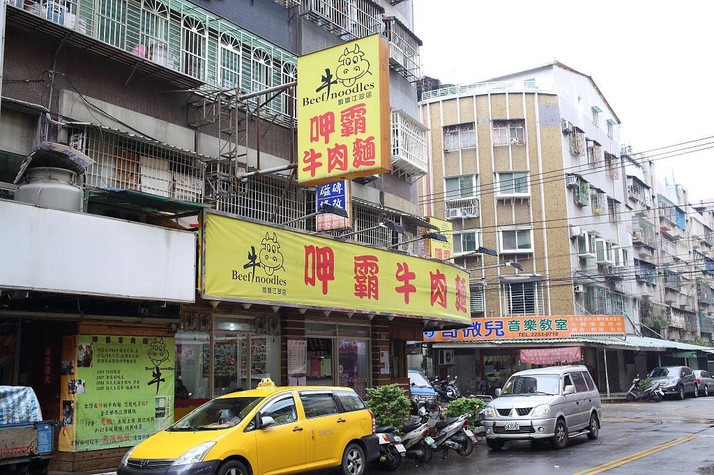 20140313板橋-呷霸牛肉麵 (1)