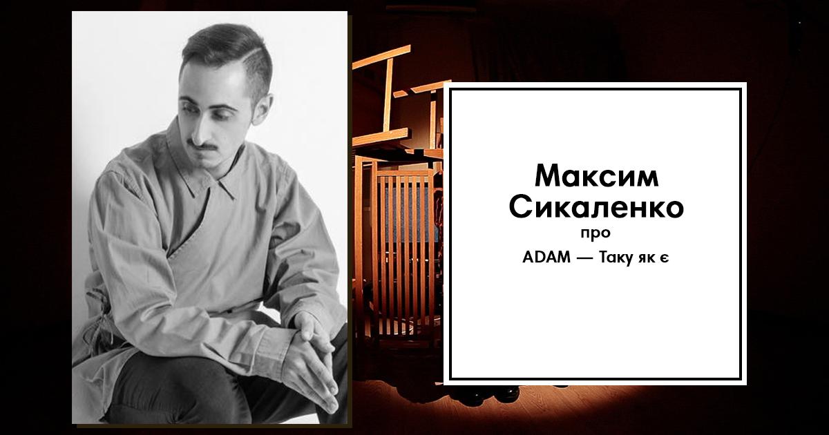 Максим Сикаленко