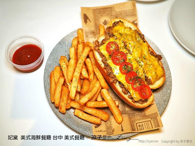 妃黛 美式海鮮餐廳 台中 美式餐廳 25