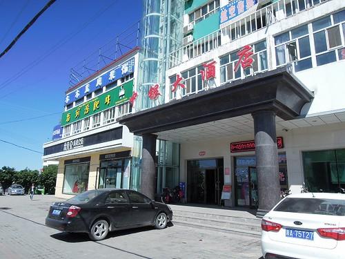 清水河のホテル