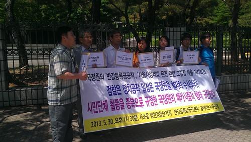 20130530_국정원고발2