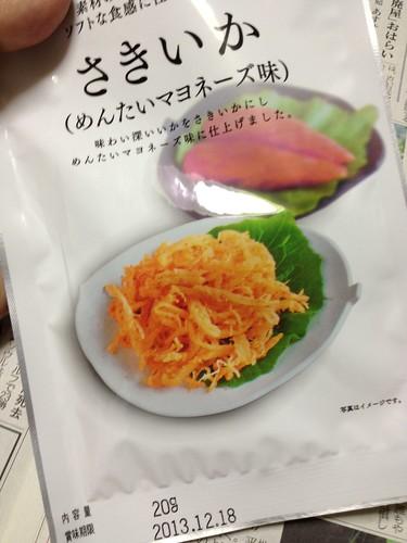 さきいか by haruhiko_iyota