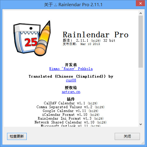 Rainlendar Pro 2.11.1 注册机+授权文件
