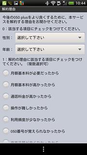 Screenshot_2013-09-29-10-44-30