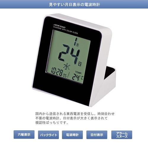 日付だけが大きく表示される日めくり置き時計