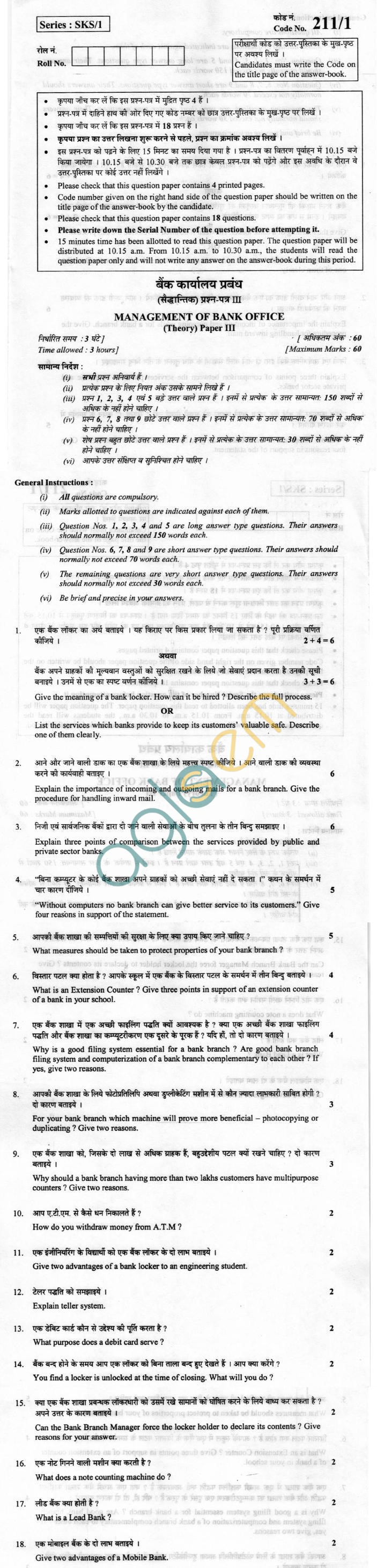 CBSE Board Exam 2013 Class XII Question Paper - Management of Bank Office Paper III
