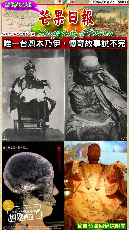 131027芒果日報--台灣史論--唯一台灣木乃伊,傳奇故事說不完