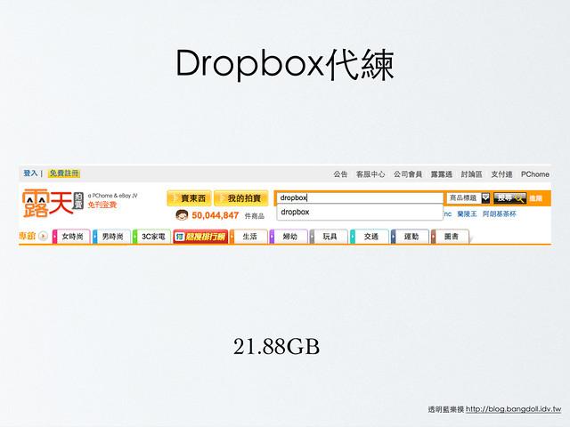 Dropbox教學.012