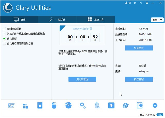 Glary Utilities 4