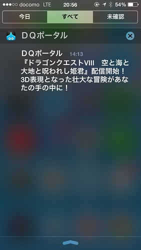 DQポータルアプリからのお知らせは午後2時