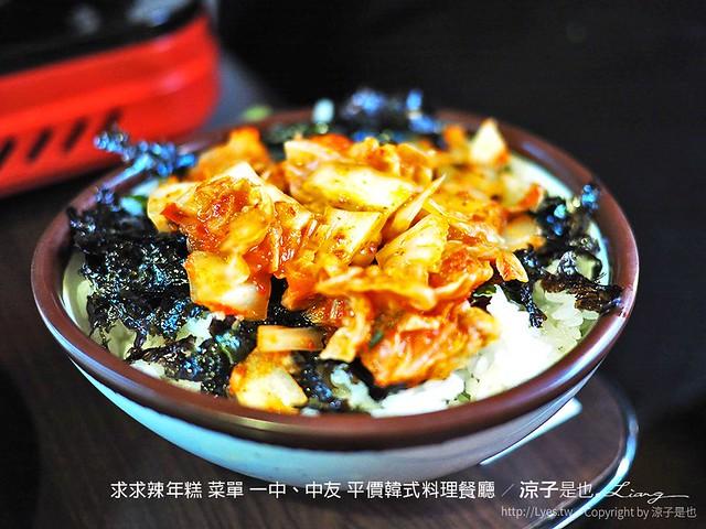求求辣年糕 菜單 一中、中友 平價韓式料理餐廳 13