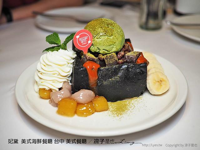 妃黛 美式海鮮餐廳 台中 美式餐廳 53