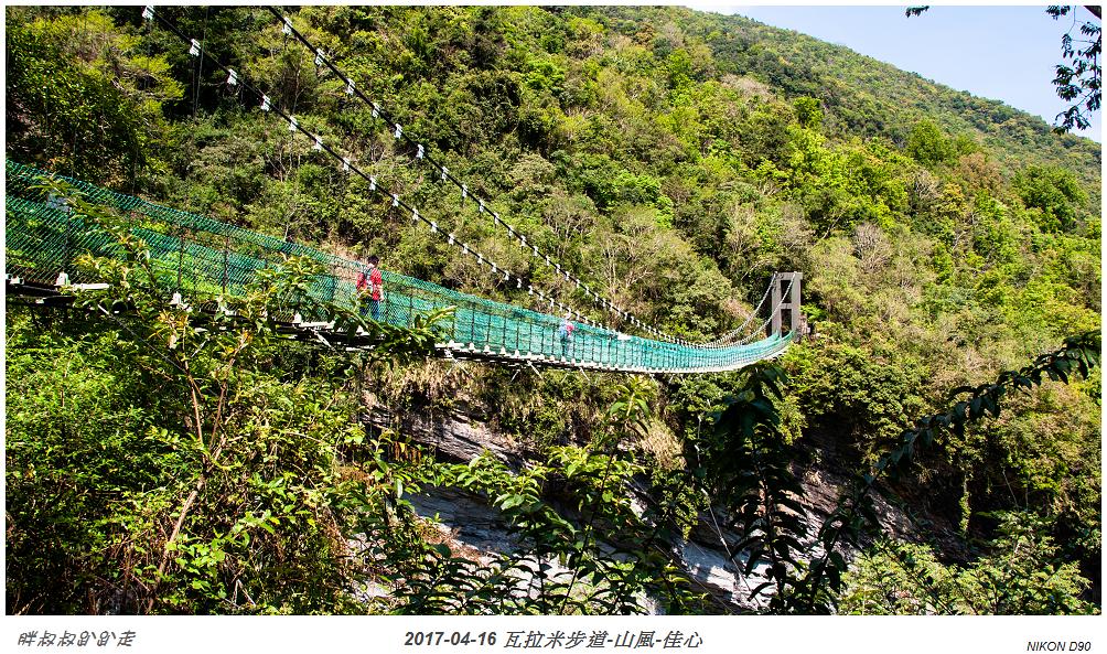 2017-04-16 瓦拉米步道-山風-佳心-26.jpg