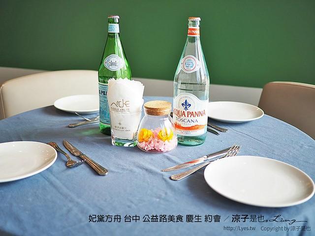 妃黛方舟 台中 公益路美食 慶生 約會 5