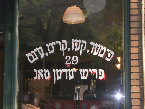 Yiddish and Yinglish in the window of John's Italian Caffe, 29 Baldwin Street