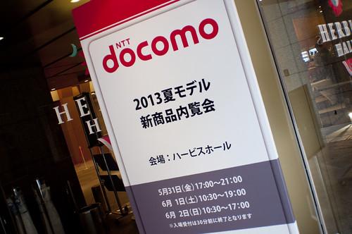 2013/06/01 ドコモ内覧会 大阪