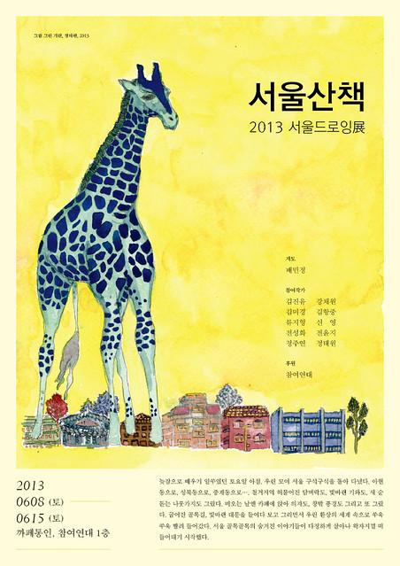 20130608_아카데미_서울산책展