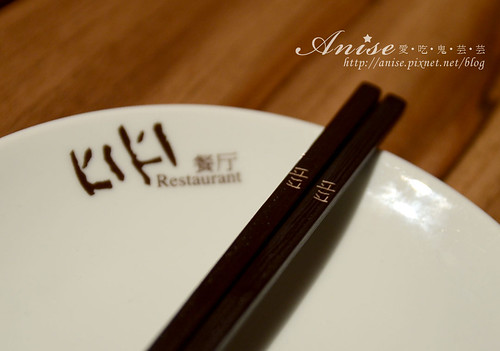 kiki餐廳_004.jpg