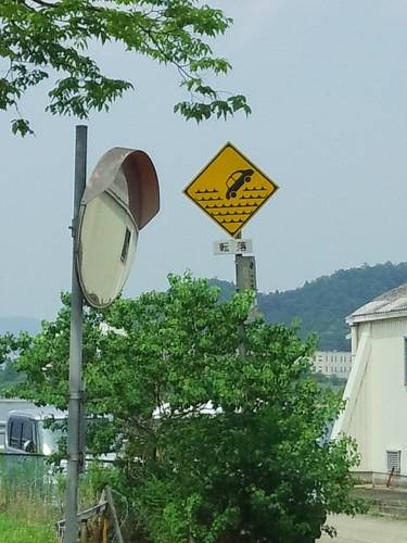 東舞鶴、港の標識