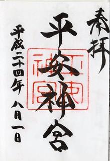 heianjinguu-s