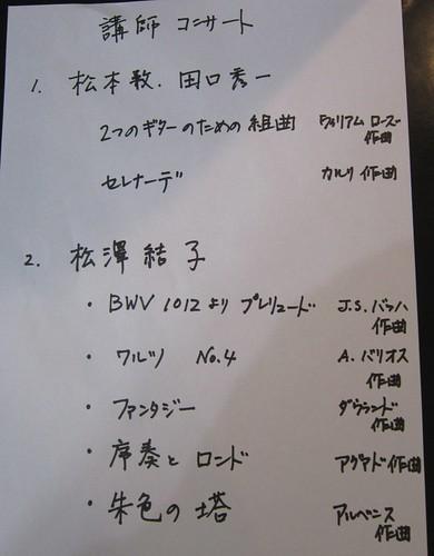 講師コンサート・プログラム 2013年8月31日 by Poran111