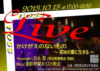 10月13日(日)Cross Live 2013 ポスター