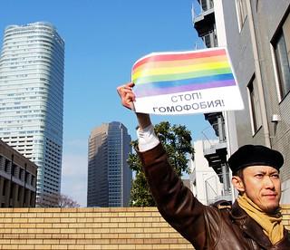 反同性愛法とロシアLGBTの劣悪な人権状況に対する抗議活動@ロシア大使館前 2014.2.23/ Protest against Russian anti-LGBT law at the Russian Embassy, Tokyo, 2014.2.23